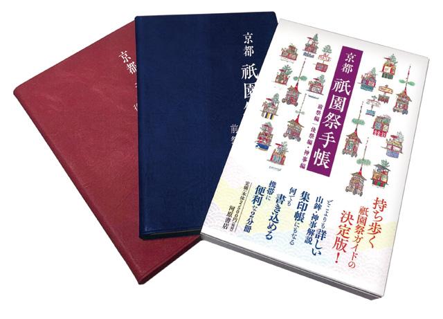 京都祇園祭手帳